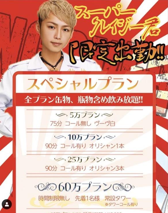 西本さんは、歌舞伎町のホストクラブで期間限定のホストもしています。