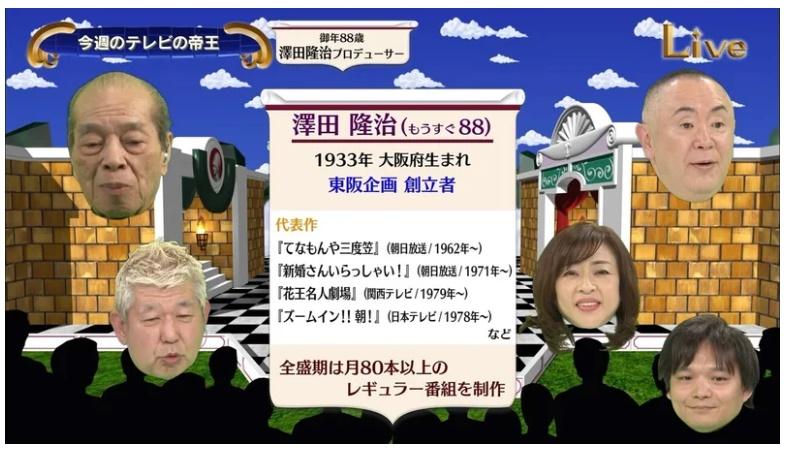 澤田隆治さんは、今年2月9日に「電波少年」に出演されました。
